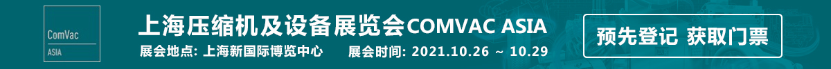 上海压缩机及设备展览会ComVac Asia
