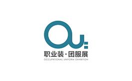 上海国际职业装团服展览会OUE
