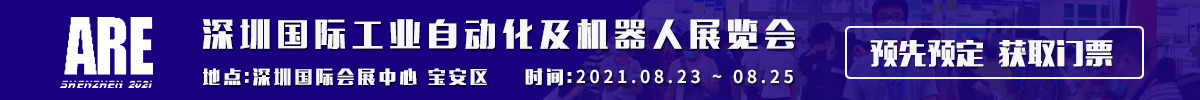 深圳国际工业自动化及机器人展览会ARE Shenzhen