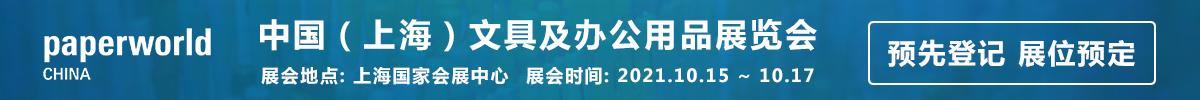 中国(上海)文具及办公用品展览会PaperWorld China
