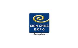 广州国际广告标识展览会SIGN CHINA