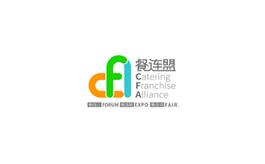 中国(上海)餐饮连锁加盟展览会CFA