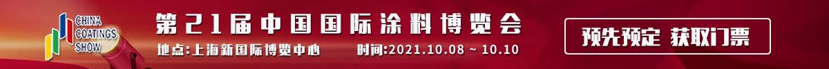 中国国际涂料博览会