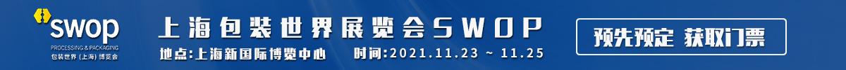 上海包裝世界展覽會SWOP
