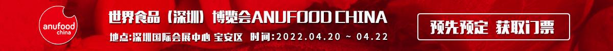 世界食品(深圳)博览会ANUFOOD CHINA