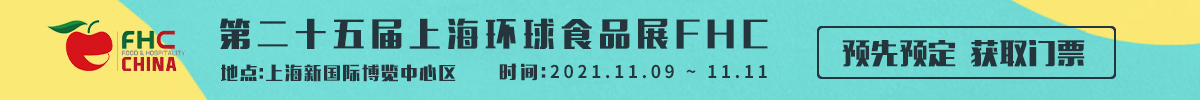上海环球食品展FHC