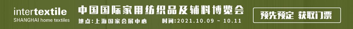 中国国际家用纺织品及辅料博览会Intertextile Home