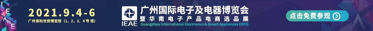 广州国际电子及电器展览会IEAE