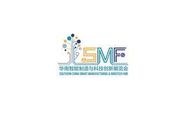 华南智能制造与科技创新展览会(SMF展会)