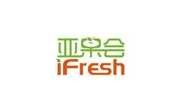 亚洲(上海)果蔬产业展览会iFresh