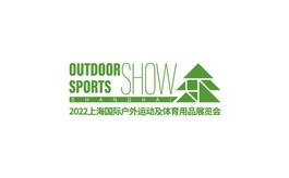 上海国际户外运动及体育用品展览会