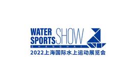 上海国际水上运动展览会