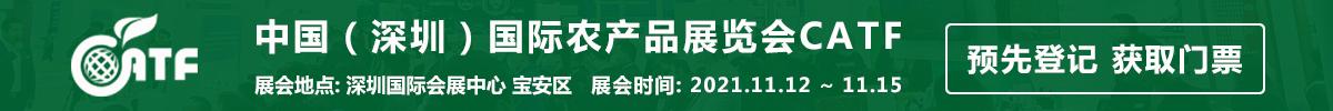 中国(深圳)国际农产品展览会CATF