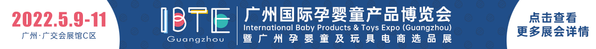 广州国际孕婴童产品展览会IBTE
