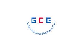 环球消费电子(广州)博览会GCE