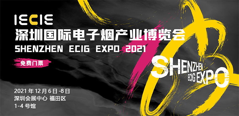深圳十博下载下载地址苹果版电子烟产业展览会IECIE