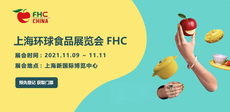 上海环球食品展览会FHC