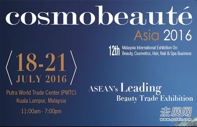 2016年马来西亚美容美妆及SPA展今日开展