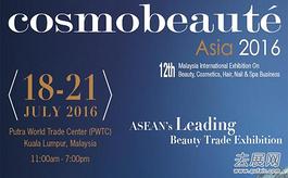 2016年馬來西亞美容美妝及SPA展今日開展