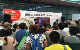 上海日用百货商品交易展览会CCAGM