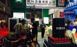 西安国际润滑油脂养护皇冠娱乐注册送66及技术设备展览会