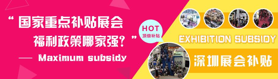 深圳重点展会补贴_深圳国际展会补贴政策和展览会-去展网