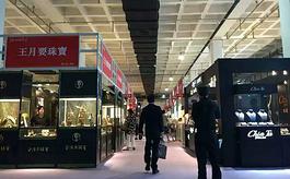北京国际珠宝玉石首饰展览会
