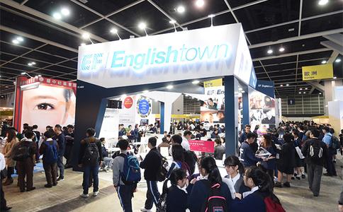 香港贸发局教育及职业展览会