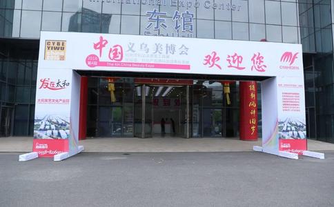 义乌国际美发用品及美发器材展览会CYHE