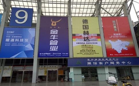 成都國際供熱通風空調及舒適家居系統展覽會
