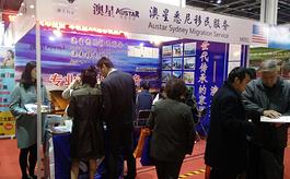上海國際海外置業移民留學展覽會