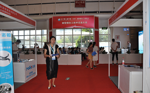 北京国际煤化工展览会