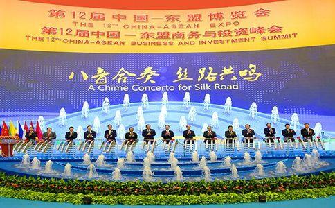中国(广西)东盟展览会China Asean Expo