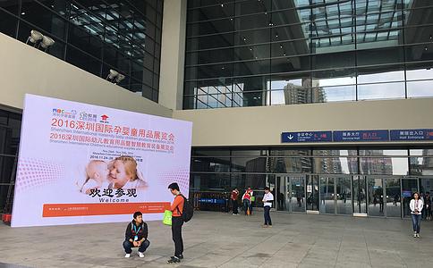 深圳国际孕婴童用品展览会MBC