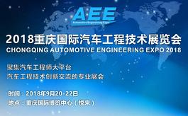 重庆国际汽车工程技术展览会AEE