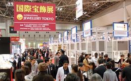 日本东京珠宝首饰钟表展览会IJT
