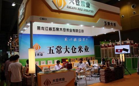北京国际优质大米及品牌杂粮博览会CIRGE