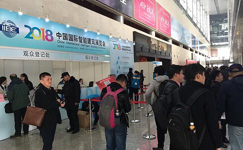北京国际智能建筑及智能家居展览会