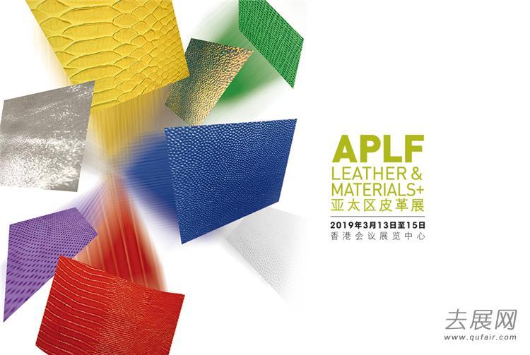 回顧APLF 2018,下屆亞太皮革展你期待嗎?