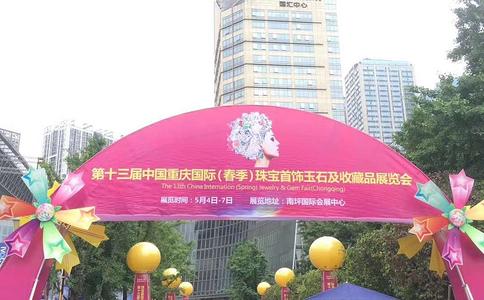 重庆国际珠宝展览会秋季