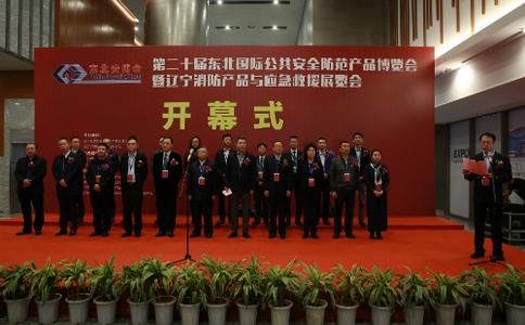 沈阳国际公共安全防范产品展览会