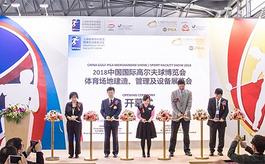 上海国际高尔夫球展览会