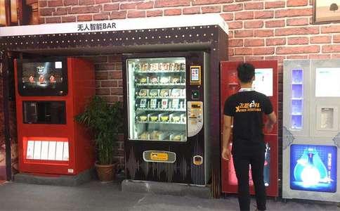 上海国际无人零售展览会