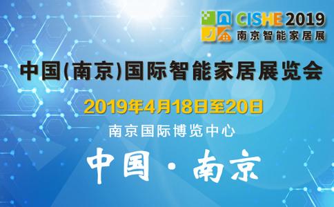 南京国际智能家居展览会CISHE