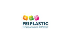 巴西圣保羅塑料橡膠展覽會Feiplastic