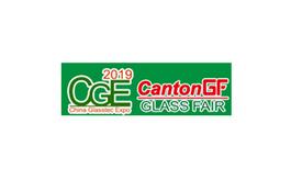 廣州國際玻璃工業展覽會CGE