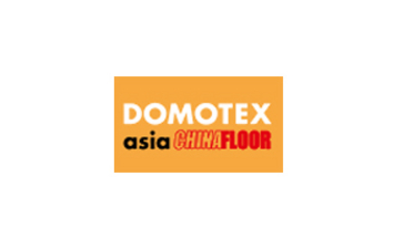 中国国际地面材料及铺装技术优德88DOMOTEX asia