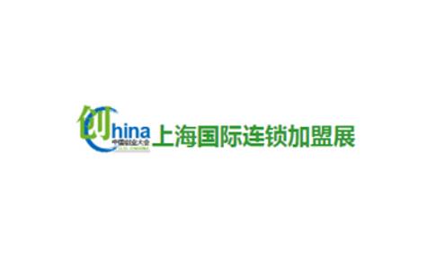 上海国际餐饮连锁加盟与特许经营展览会SHC CHINA