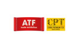 南非开普敦纺织面料及服装展览会ATF