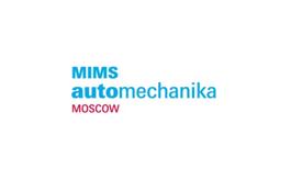 俄罗斯莫斯科汽车零配件售后服务展览会MIMS
